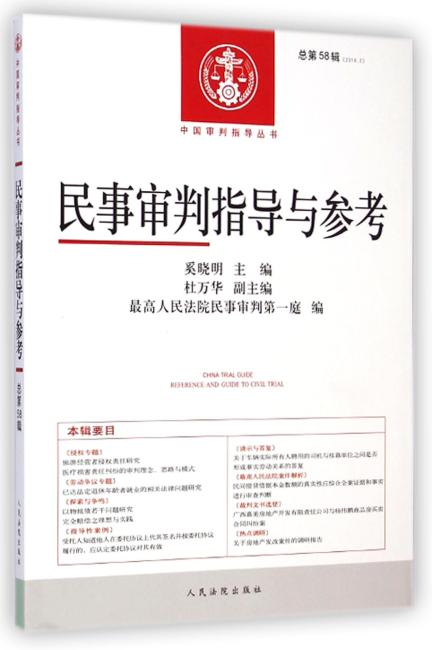 民事审判指导与参考(2014.2总第58辑)/中国审判指导丛书