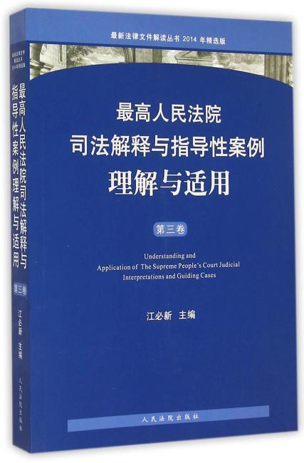 最高人民法院司法解释与指导性案例理解与适用(第三卷)(2014年精选版)