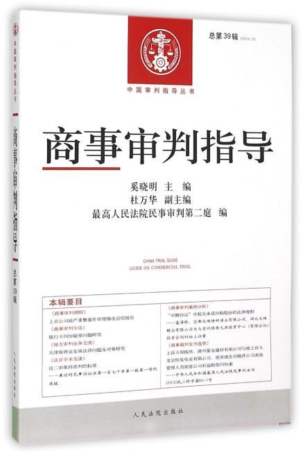 商事审判指导(2014.3)(总第39辑)