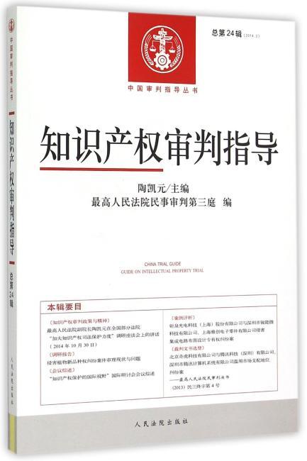 知识产权审判指导(2014.2总第24辑)/中国审判指导丛书