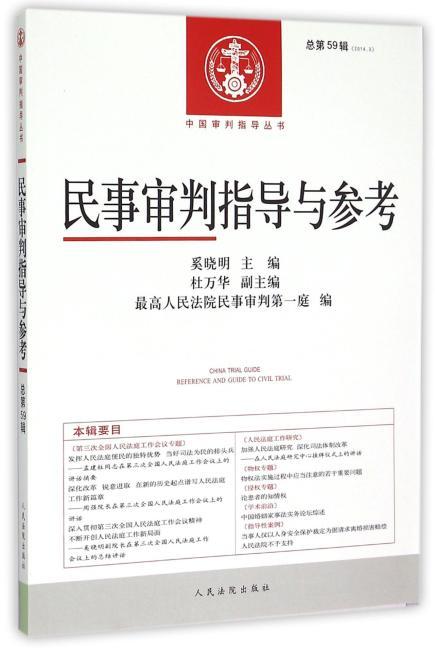 民事审判指导与参考-总第59辑(2014.3)