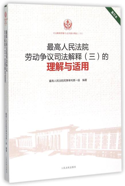 2015年二版重印本 最高人民法院劳动争议司法解释(三)的理解与适用