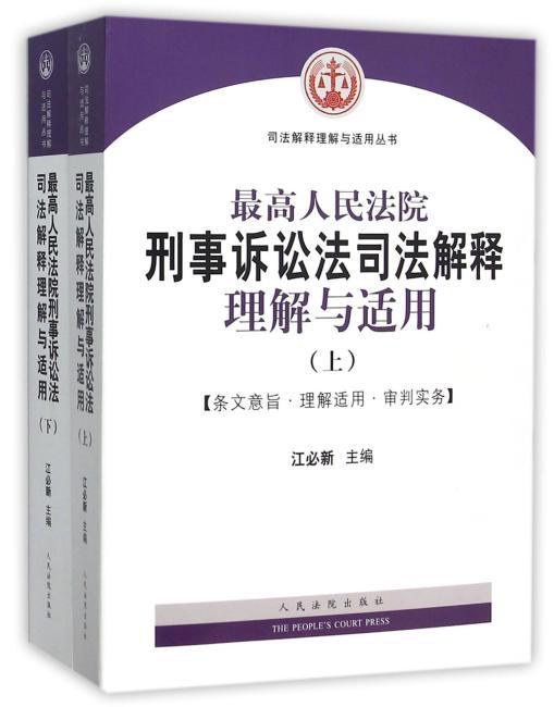 最高人民法院刑事诉讼法司法解释理解与适用(上下册) - 江必新