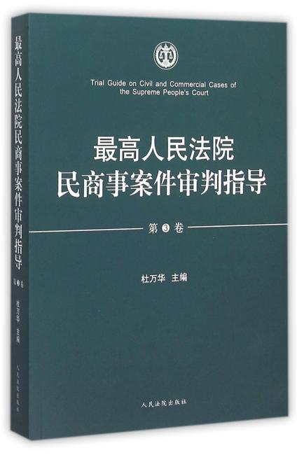 最高人民法院民商事案件审判指导(第3卷)