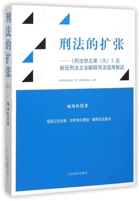 刑法的扩张:刑法修正案(九)及新近刑法立法解释司法适用解读 - 喻海松