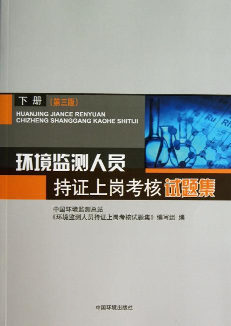 环境监测人员持证上岗考核试题集(下册)(第3版)》 中国环境监测总站, 环境监测人员持证上岗考核试题集