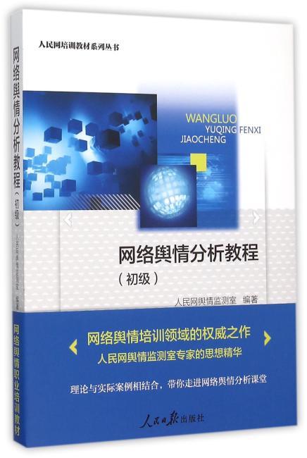 网络舆情分析教程(初级)/人民网培训教材系列丛书