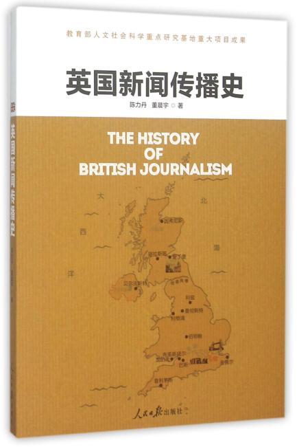 英国新闻传播史