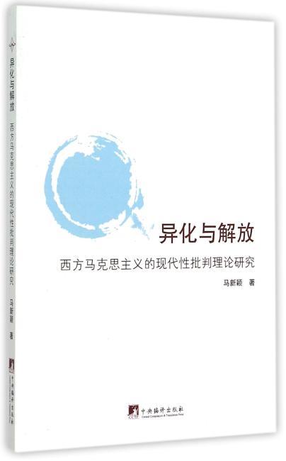 异化与解放(西方马克思主义的现代性批判理论研究)