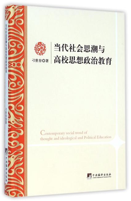 当代社会思潮与高校思想政治教育(精)