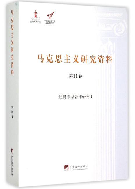 经典作家著作研究(1)