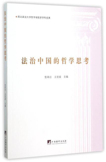 法治中国的哲学思考