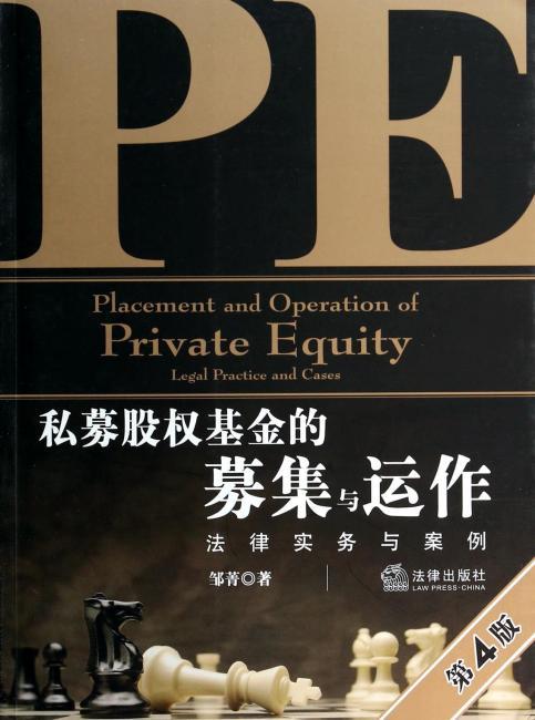 私募股权基金的募集与运作:法律实务与案例(第4版)