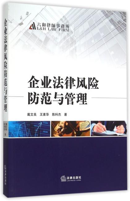 企业法律风险防范与管理