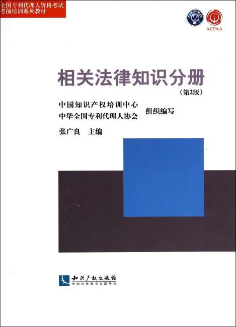 全国专利代理人资格考试考前培训系列教材:相关法律知识分册(第2版)