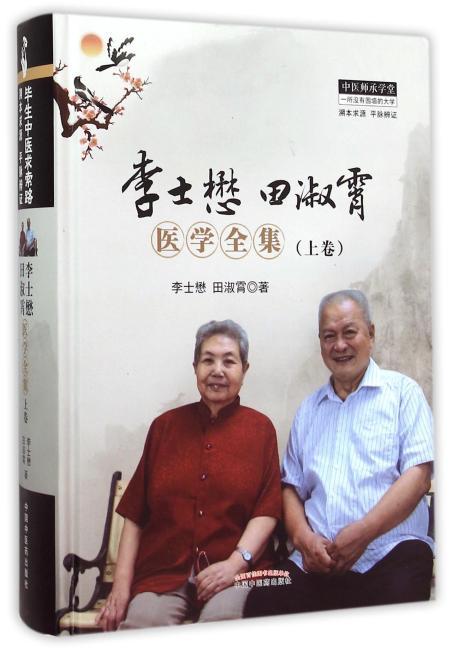 李士懋田淑霄医学全集(上卷)