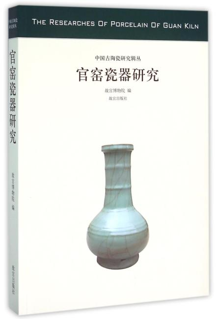 官窑瓷器研究/中国古陶瓷研究辑丛