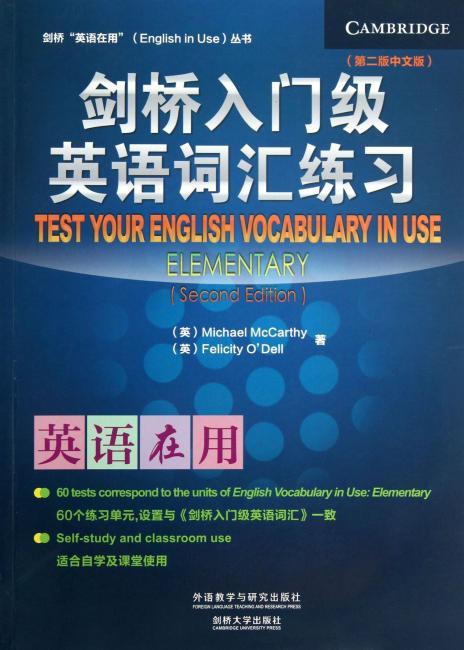 剑桥入门级英语词汇练习(第2版)(中文版)