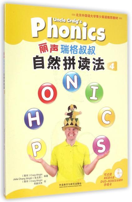 丽声瑞格叔叔自然拼读法(附光盘4可点读共2册北京外国语大学青少英语推荐教材)(光盘2张)
