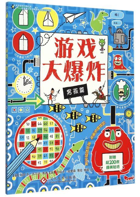 """挑战大脑儿童游戏贴纸书:""""游戏大爆炸""""系列(男孩篇)"""