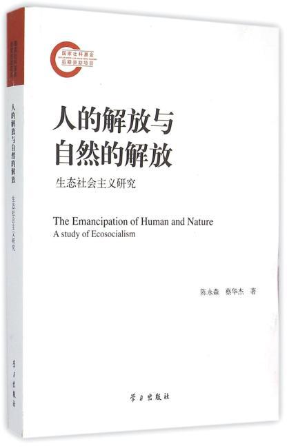 人的解放与自然的解放(生态社会主义研究)
