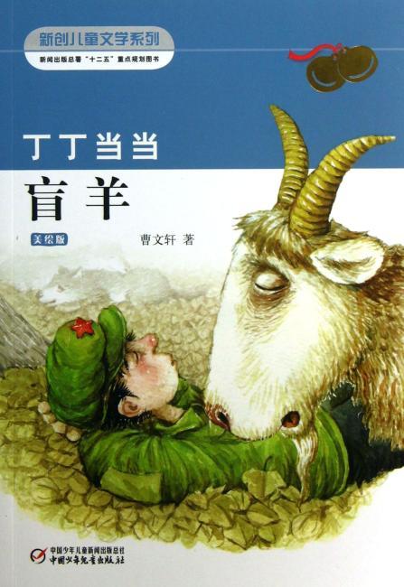 新创儿童文学系列:丁丁当当盲羊(美绘版)