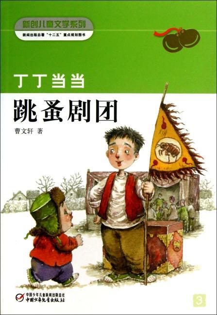 新创儿童文学系列:丁丁当当·跳蚤剧团