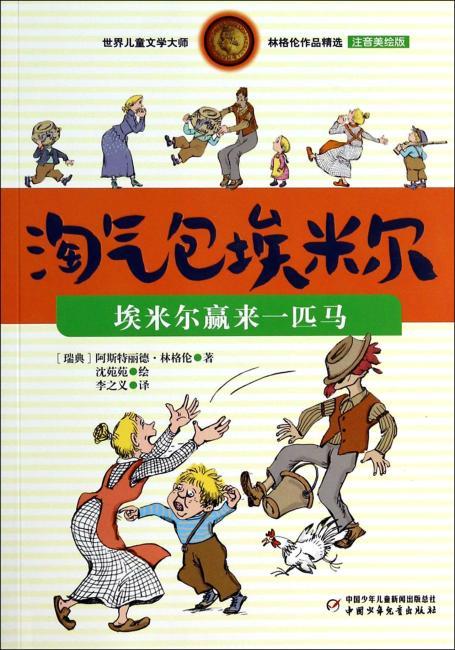世界儿童文学大师林格伦作品精选·淘气包埃米尔:埃米尔赢来一匹马(注音美绘版)