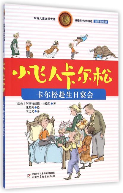 世界儿童文学大师林格伦作品精选·小飞人卡尔松:卡尔松赴生日宴会(注音美绘版)