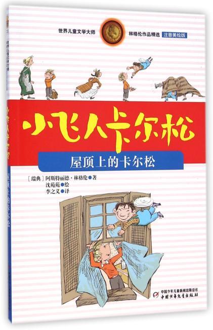 世界儿童文学大师林格伦作品精选·小飞人卡尔松:屋顶上的卡尔松(注音美绘版)