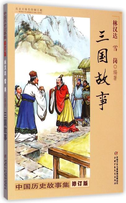 三国故事(修订版)/中国历史故事集