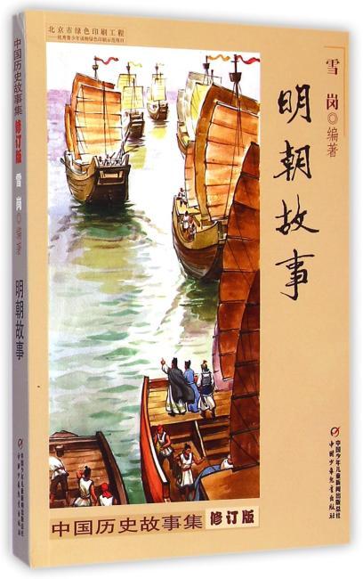 明朝故事(修订版)/中国历史故事集