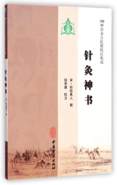 针灸神书/100种珍本古医籍校注集成