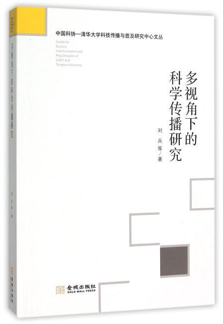 多视角下的科学传播研究/中国科协-清华大学科技传播与普及研究中心文丛