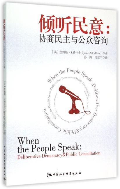 倾听民意--协商民主与公众咨询