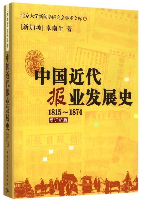 中国近代报业发展史:1815-1874(增订版)