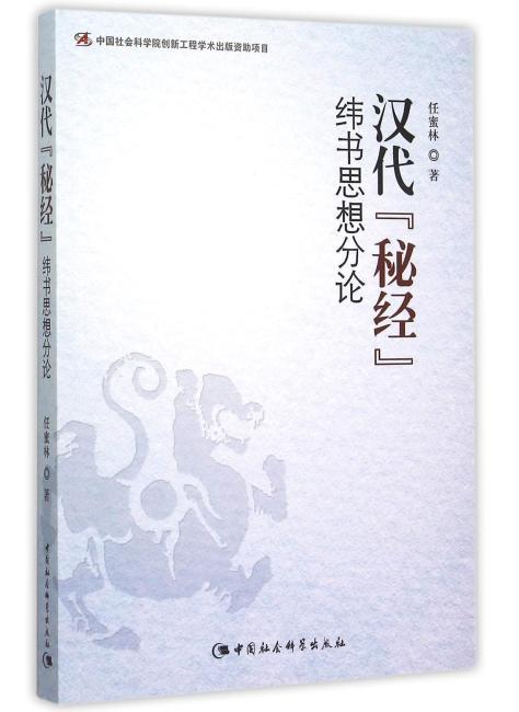 """汉代""""秘经"""":纬书思想分论"""