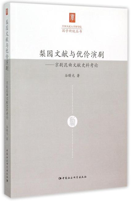 梨园文献与优伶演剧:京剧昆曲文献史料考论