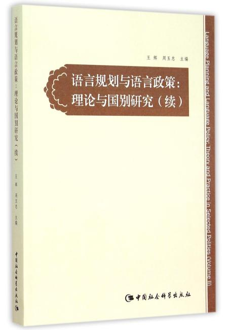 语言规划与语言政策:理论与国别研究(续)
