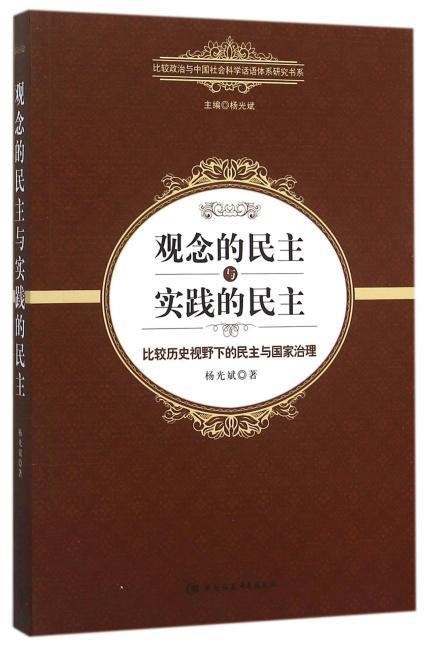 观念的民主与实践的民主(比较历史视野下的民主与国家治理)/比较政治与中国社会科学话语体系研究书系