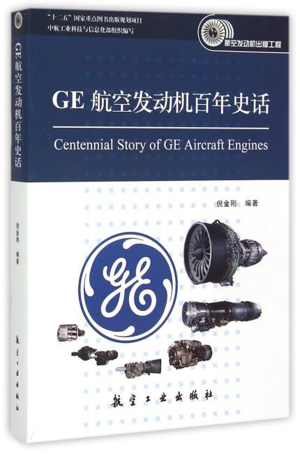 GE航空发动机百年史话