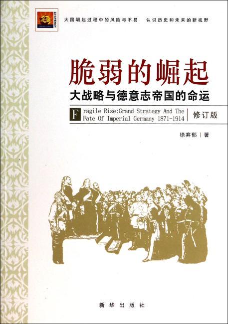 脆弱的崛起:大战略与德意志帝国的命运(修订版)