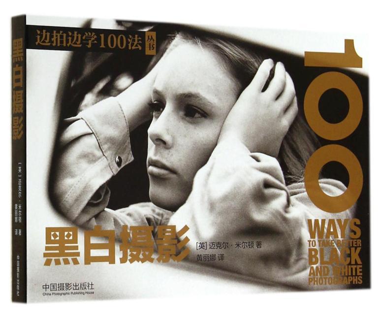 边拍边学100法丛书:黑白摄影