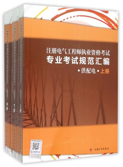 注册电气工程师执业资格考试专业考试规范汇编(供配电)