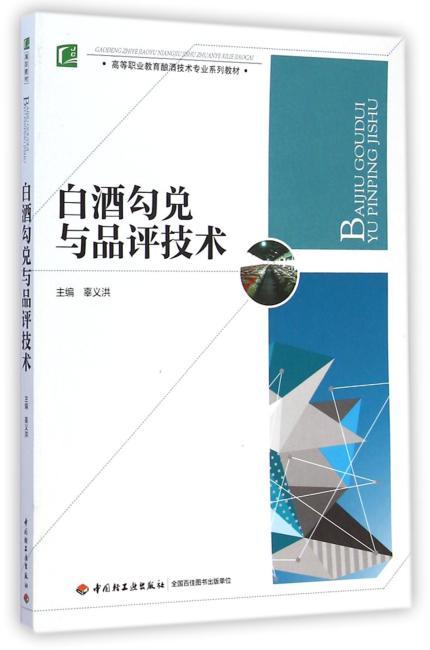 高等职业教育酿酒技术专业系列教材:白酒勾兑与品评技术