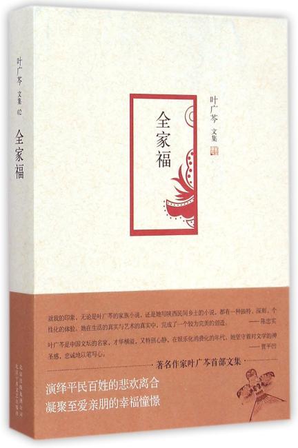 叶广芩文集02:全家福