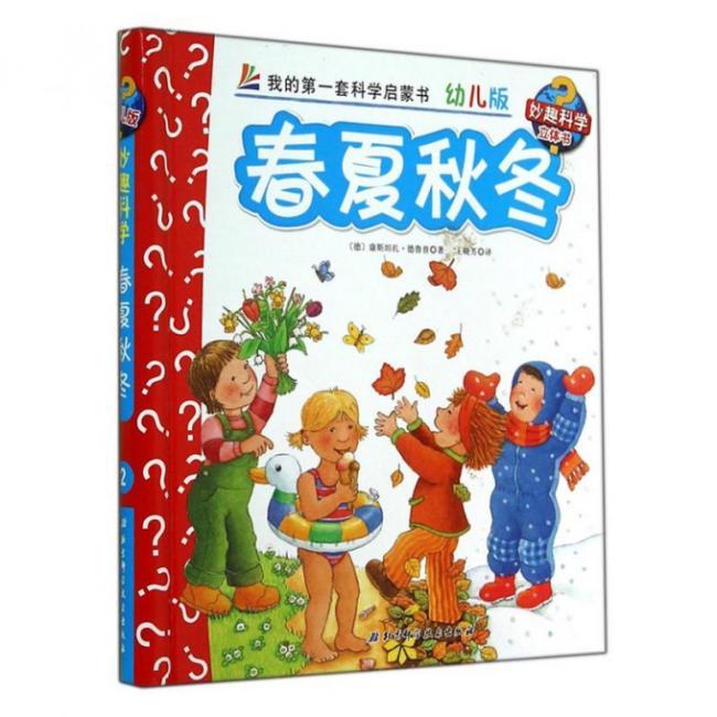我的第一套科学启蒙书·妙趣科学立体书:春夏秋冬(幼儿版)