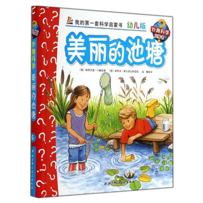 美丽的池塘(幼儿版)(精)/妙趣科学立体书