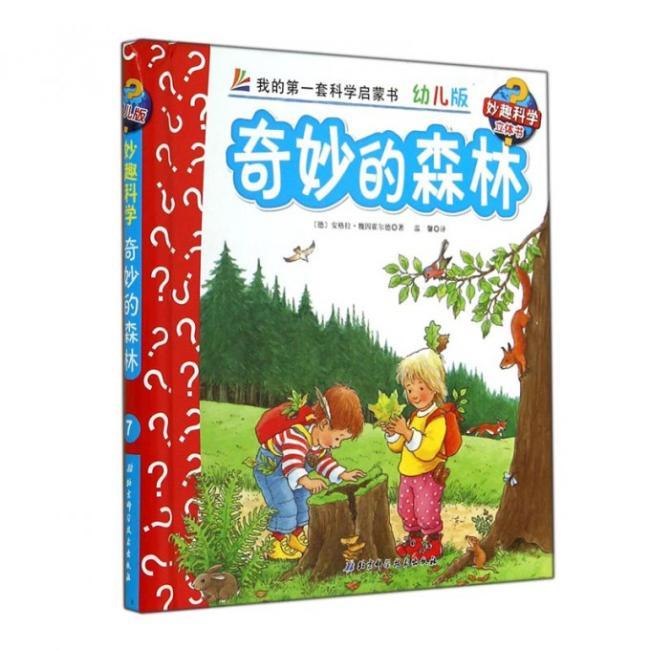 妙趣科学立体书:奇妙的森林(幼儿版)