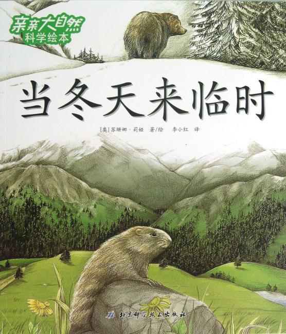 亲亲大自然科学绘本:当冬天来临时